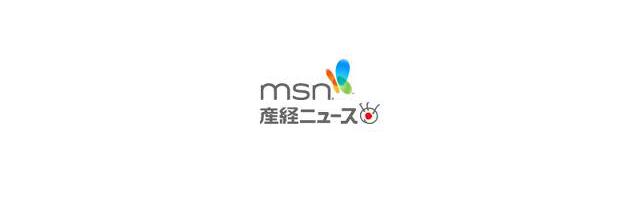 MSN産経