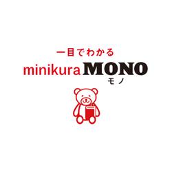 minikura MONO(ミニクラ モノ)