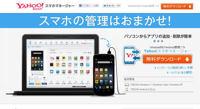 Yahoo!スマホマネージャー