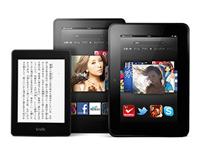 米Amazon Kindle(キンドル)3機種を発表!日本上陸