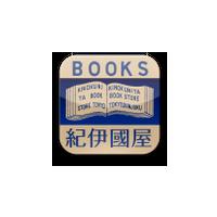 紀伊国屋BookWebからの回答