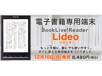 BookLive!が電子ブックリーダー「Lideo(リディオ)」を発表。8,480円