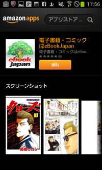 eBookJapanアプリストア
