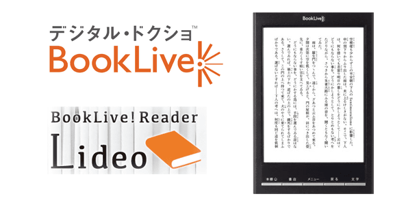 Booklive Lideo