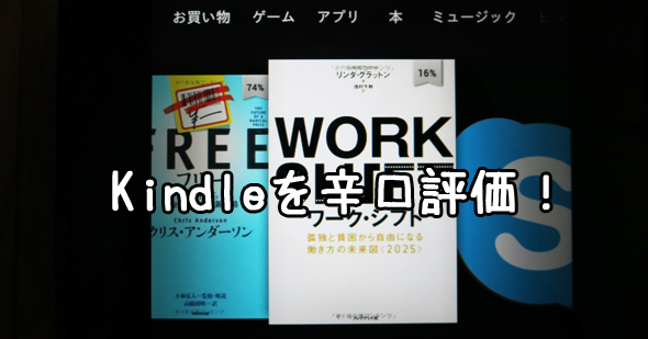 Kindle Fire HDレビュー