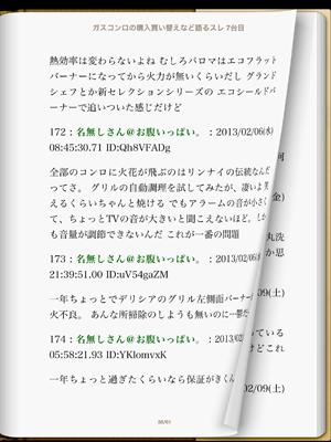 iBooksで読む