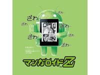 Acerが電子書籍リーダー「マンガロイドZ(Iconia A1-810)」を発売