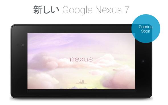 新しいNexus7
