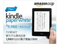 Amazonが「新しいKindle Paperwhite」を発表!10月発売開始