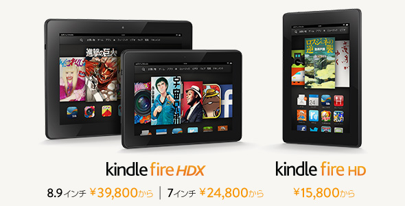 Kindle Fire HDX