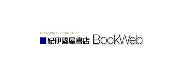 紀伊國屋書店BookWeb