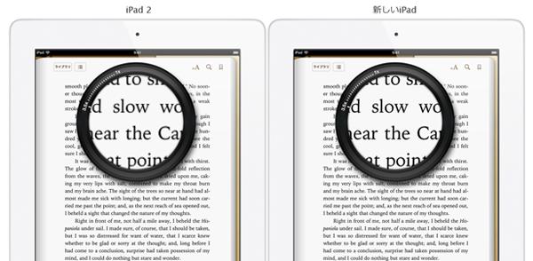 ipadで電子書籍を使う