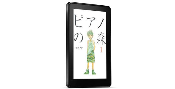 Kindleの電子書籍ストア