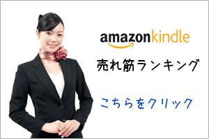 Amazon Kindle人気ランキング
