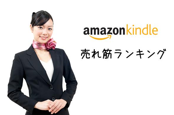 Amazon Kindle売れ筋ランキング