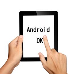 Androidで使える