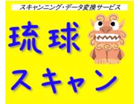 琉球スキャン