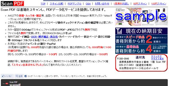 Scan PDF