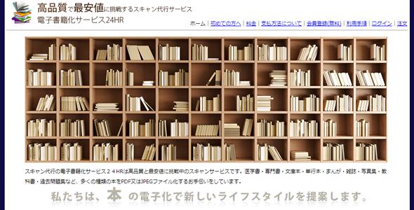 電子書籍化サービス24