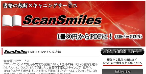 ScanSmiles(スキャンスマイルズ)
