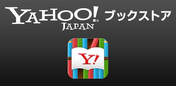 Yahoo!ブックストア