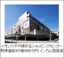 イオン八千代緑が丘ショッピングセンター