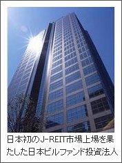 日本ビルファンド投資法人