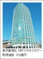NBFプラチナタワー