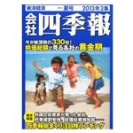 会社四季報2013年3集 夏号が発売