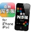 会社四季報 iPhoneアプリ