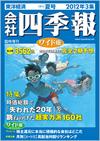 会社四季報(ワイド版)
