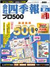 会社四季報プロ500