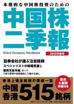 中国株二季報