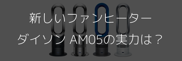 AM05 ファンヒーター