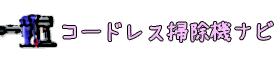 コードレス掃除機ナビ
