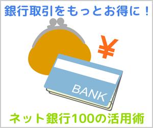 ネット銀行100の活用術