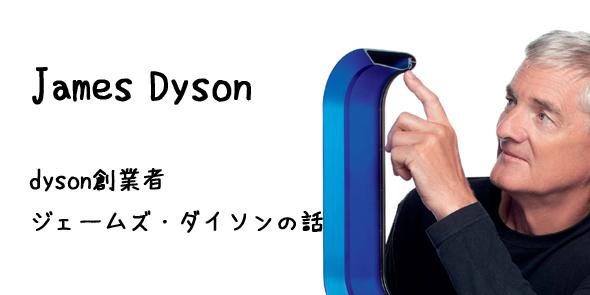 ジェームズ・ダイソン