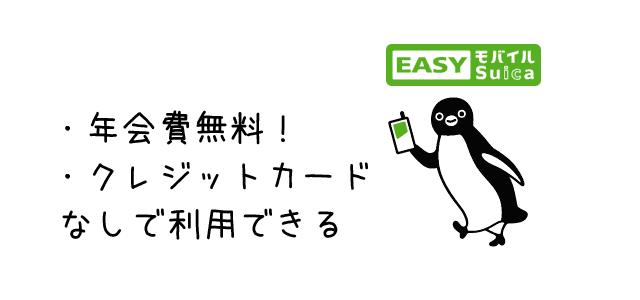 EasyモバイルSuica