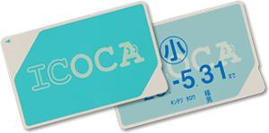 ICOCAの種類
