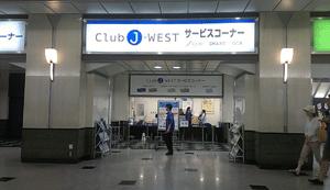 Club J-WESTサービスコーナー